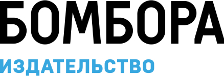 Нон-фикшн издательство БОМБОРА