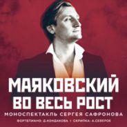 Маяковский Во весь Рост