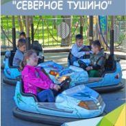 Луна-парк Карусель в ПКиО «Северное Тушино»
