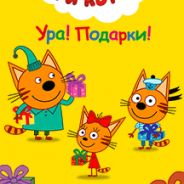 Три кота: Ура! Подарки