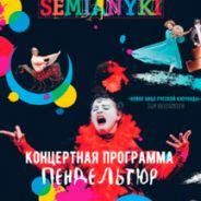 Театр «Семьянюки»,  «ПЕНДЕЛЬТЮР»