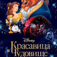 Киноконцерт Disney «Красавица и Чудовище»