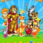 Мюзикл «Царь зверей Лисёнок»