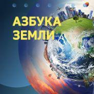 Азбука Земли