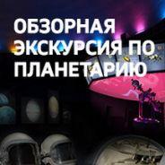 Обзорная экскурсия по планетарию