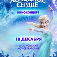Киноконцерт Disney «Холодное сердце»