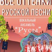 Все оттенки русской песни
