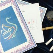 Искусство арабской каллиграфии. Мастер-класс