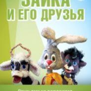 Зайка и его друзья