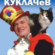 Юрий Куклачев (Дзержинский)