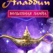 Алладин: Волшебная лампа