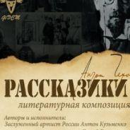 А. Чехов. Рассказики