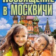 Посвящение в москвичи