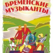 Бременские музыканты (Можайск)
