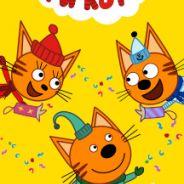 Три кота: МегаЁлка