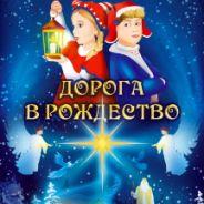 Рождественская сказка «Дорога в Рождество». Зона подарков
