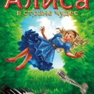 3D мюзикл «Алиса в стране чудес» (Обнинск)