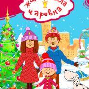 Жила-была Царевна: В гости к Санта-Клаусу