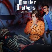 Дом ужаса. Monster Brothers, Арбат