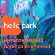 Hello Park. Будни 10:00-22:00