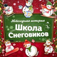 Школа снеговиков. Новогодняя история