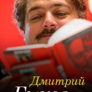 Русский язык с Дмитрием Быковым, 9-11 кл. Абонемент на 5 уроков
