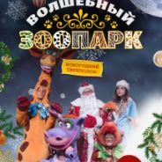 Волшебный Зоопарк. Новогодний переполох