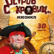 Остров сокровищ (Егорьевск)