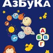 Астрономическая азбука (зал Астрономия)