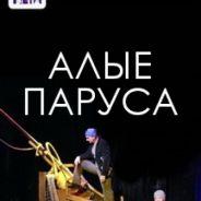 """В.Ткачук  """"Алые паруса"""""""