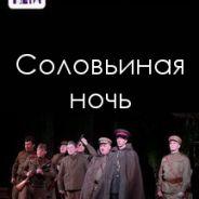 """В.Ежов """"Соловьиная ночь"""""""