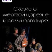 """А.С.Пушкин """"Сказка о мертвой царевне"""""""