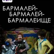 Бармалей-Бармалей-Бармалеище. По сказкам Корнея Чуковского