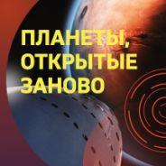 Планеты, открытые заново (зал Астрономия)