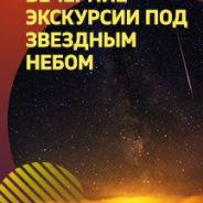 Вечерняя экскурсия под звёздным небом