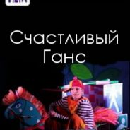 М.Бартенев.Счастливый Ганс