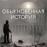 """И.Гончаров """"Обыкновенная история"""""""