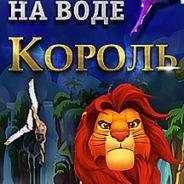 """Цирк и шоу на воде """"Король"""""""