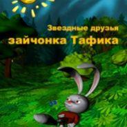 Звездные друзья зайчонка Тафика (зал Астрономия)