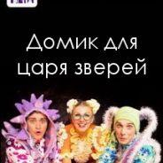 """В.Трегубенко """"Домик для царя зверей"""""""
