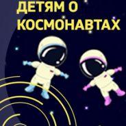 Детям о космонавтах