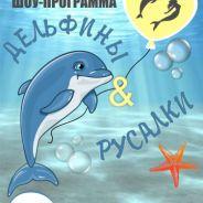 Дельфинарий. Шоу с русалками