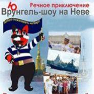 Врунгель-шоу на Неве