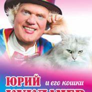 Юрий Куклачёв и его кошки со спектаклем «МЯУГЛИ»