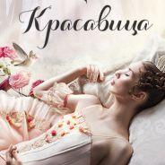"Балет ""Спящая красавица""   Sleeping Beauty"