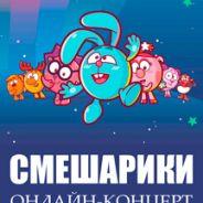 """Смешарики. Онлайн-концерт. Марина Ланда и Сергей Васильев совместно с группой """"СмешБэнд"""""""