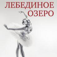 "Лебединое озеро ""СПб Театр балета им. Л. Якобсона"""
