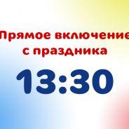 Прямое включение с праздника 1 июня 2011 г. в 13:30