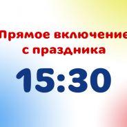 Прямое включение с праздника 1 июня 2011 г. в 15:30
