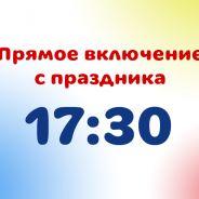 Прямое включение с праздника 1 июня 2011 г. в 17:30